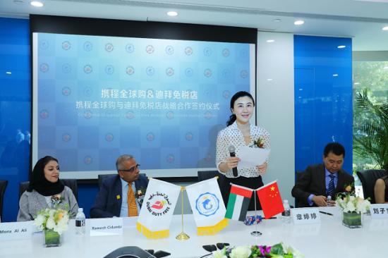 携程旅行网高级副总裁,全球购CEO章婷婷在签约仪式上致辞。