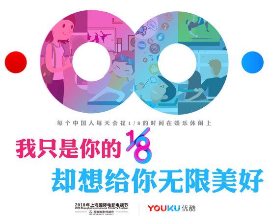 北京赛车能不能作弊:上海两节摘多项荣誉领跑_优酷:未来将持续打造优质内容