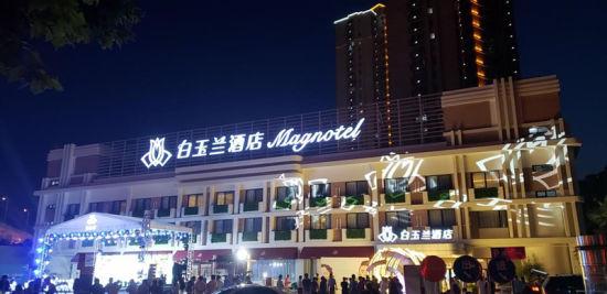白玉兰上海锦江乐园酒店