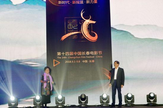 中共吉林省委宣传部副部长张志伟和表演艺术家斯琴高娃共同揭幕第十四届中国长春电影节主题海报。 苑激刚摄