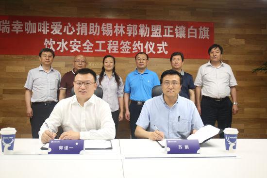 瑞幸咖啡副总裁郭谨一与正镶白旗旗长苏鹏签爱心捐助协议。