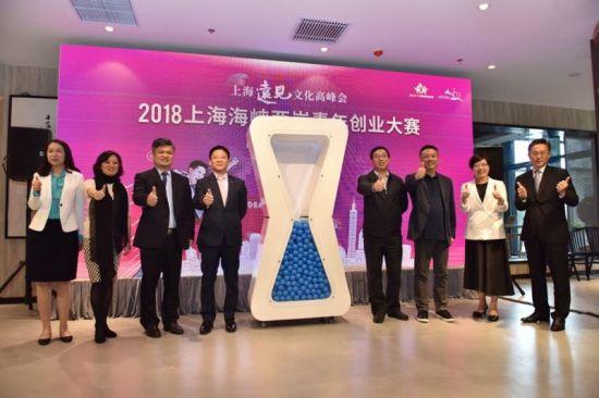 第三届上海海峡两岸青年创业大赛已经启动,该赛事已经成为上海创新创业靓丽名片。