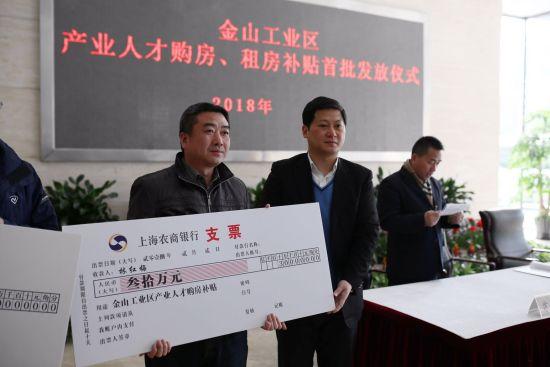 上海金山工业区企业职工拿到园区购房补贴30万元。