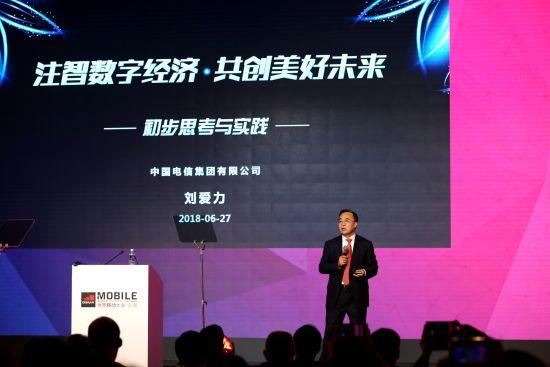 中国电信总经理刘爱力:突破行业瓶颈,中国电信向综合智能信息服务运营商迈进。
