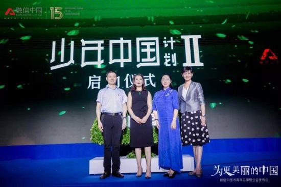 融信少年中国计划Ⅱ启动仪式。
