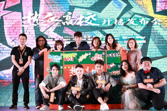 青春校园剧《热血高校》27日在上海举行新闻发布会。/官方供图