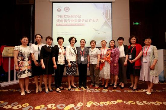中国女医师协会烧创伤分会成立现场