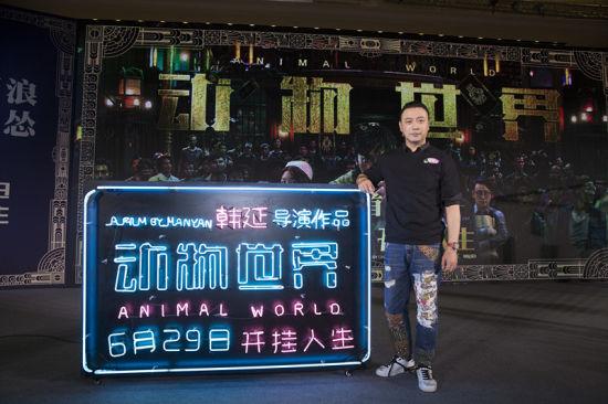 急速赛车彩票数据:《动物世界》_今日上映_曹炳琨诠释人性复杂