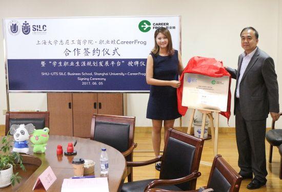 职业蛙与上海大学悉尼工商学院合作签约