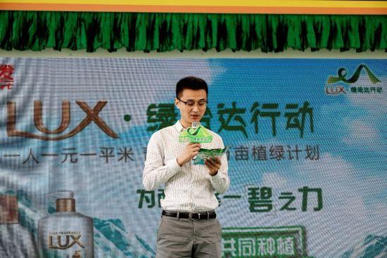 联合利华重点客户经理成海涛现场发表讲话