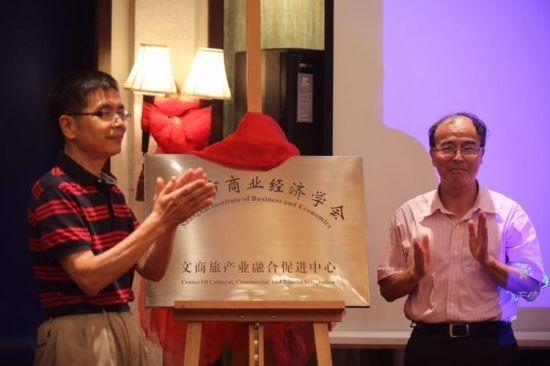 2齐晓斋和新当选文商旅产业融合促进中心的主任林�椅�文商旅产业融合促进中心揭牌。