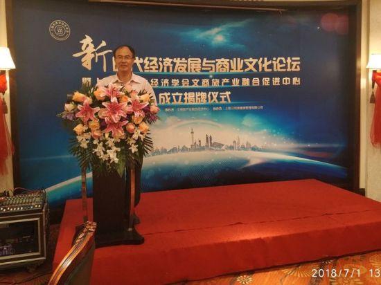 4会中上海市商业经济学会会长齐晓斋发言介绍了学会的发展史,并希望文商旅产业融合促进中心在新文化新经济时代起到促进作用。/官方供图