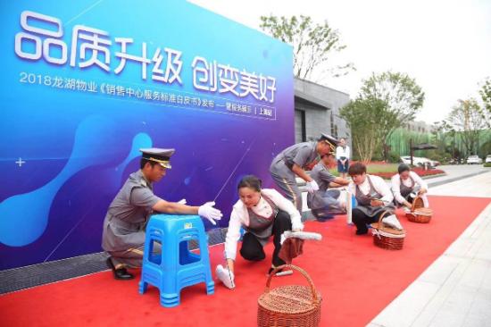 上海龙湖物业发布《销售中心服务标准白皮书》,升级案场销售端服务。