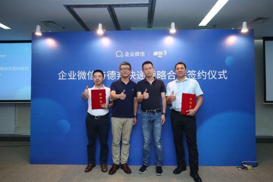 左起:企业微信行业总监秦和平、企业微信产品部副总经理王宏岩、德邦科技总裁钟智龙、德邦科技高级总监何俊敏