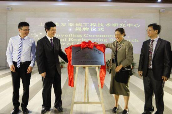 """""""上海康复器械工程技术研究中心""""揭牌。 供图。"""