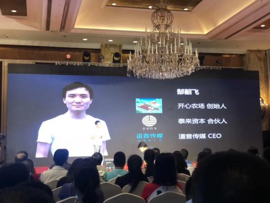 道音传媒CEO郜韶飞在台上发言。