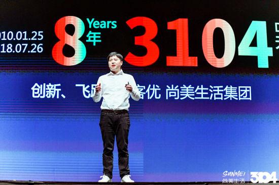 尚美生活CEO马博讲述集团发展历程/官方供图