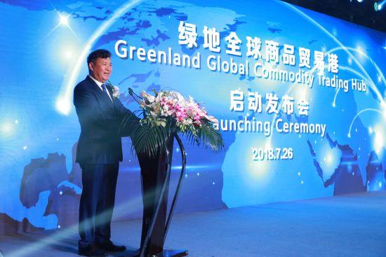 绿地集团董事长、总裁张玉良致辞。