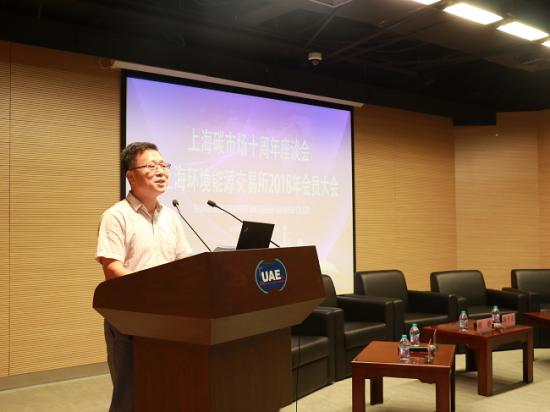 上海环境能源交易所总经理赖晓明作总结发言。