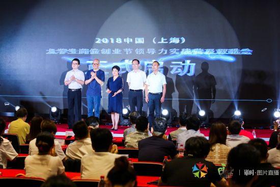 2018中国大学生岗位创业节领导力实战营及双选会启动仪式