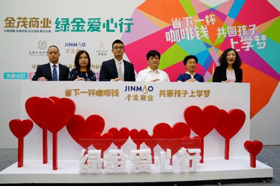 """来自上海宋庆龄基金会、金茂商业等机构的嘉宾共同启动""""绿金爱心行""""系列公益活动。"""