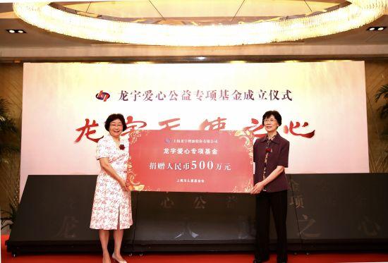 """龙宇燃油股份有限公司向上海市儿童基金会捐赠人民币500万元,成立上海市儿童基金会""""龙宇爱心公益专项基金"""""""