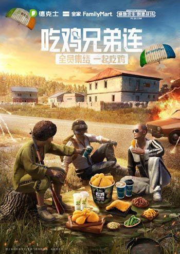 官方宣传海报