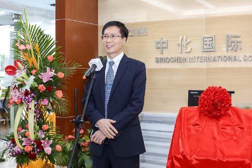中化国际CTO陈宝树博士在揭牌仪式上致辞
