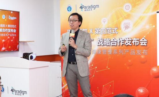 第四范式创始人、首席执行官戴文渊发表演讲。