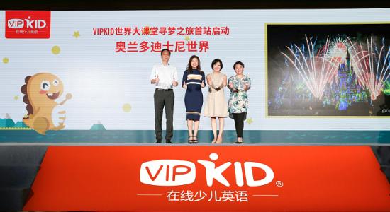 """VIPKID启动奥兰多迪士尼""""寻梦之旅""""。"""