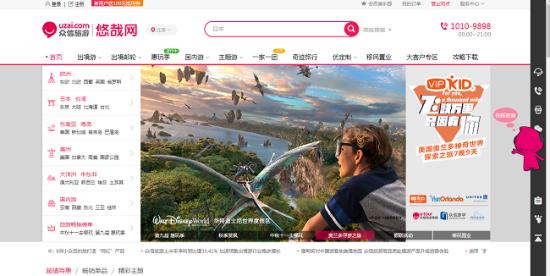 "VIPKID迪士尼跨国""梦幻之旅""已上线。"
