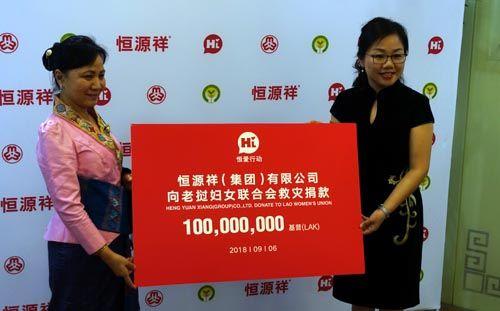 恒源祥集团向老挝妇联捐助1亿基普