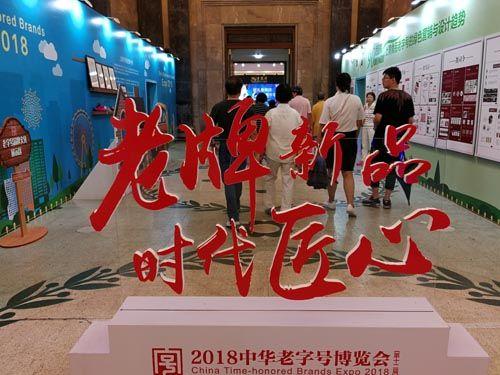 """""""第十二届中华老字号博览会""""揭幕"""