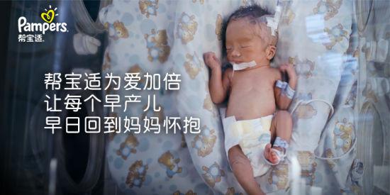 帮宝适积极支持早产儿救助