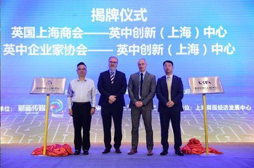 英国上海商会―英中创新(上海)中心、英中企业家协会―英中创新(上海)中心揭牌