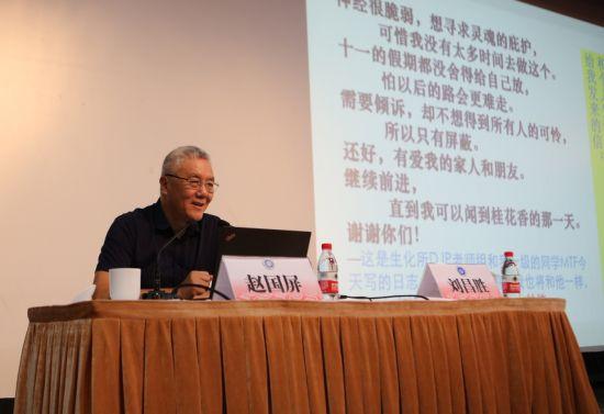 中科院院士赵国屏作报告。
