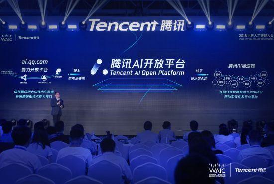 腾讯移动互联网事业群副总裁、开放平台总经理侯晓楠发布腾讯AI开放平台