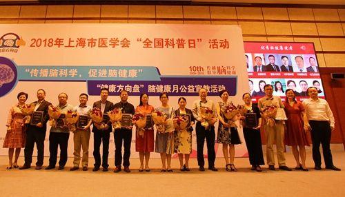 """上海医学会向2009-2018年持续参与脑健康公益宣教活动的12位专家颁发""""优秀脑健康使者""""奖"""