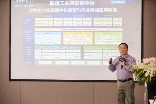 联想集团副总裁、首席研究员,大数据事业部总经理田日辉介绍工业互联网发展