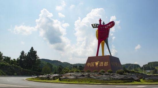 中国酒都――贵州省茅台镇