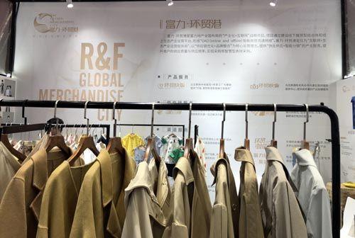 富力・环贸港亮相国际服装服饰博览会