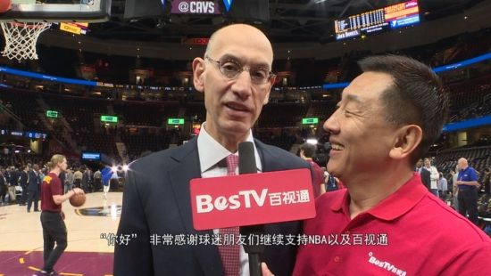 ESPN王牌主播刘勇采访NBA总裁肖华