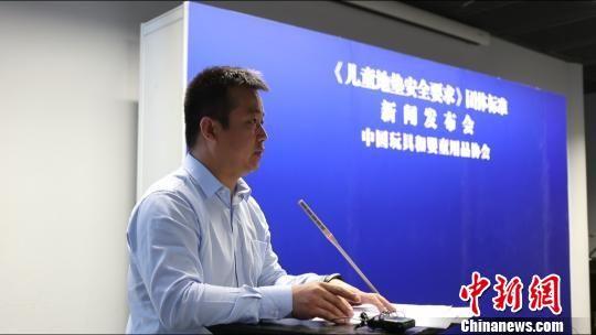 中国玩具和婴童用品协会10月17日在上海发布《儿童地垫安全要求》团体标准。 张亨伟 摄