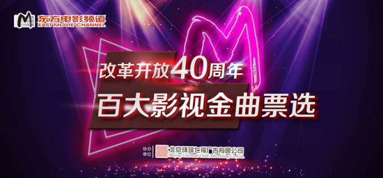 """上海东方电影频道""""改革开放40周年・百大影视金曲票"""