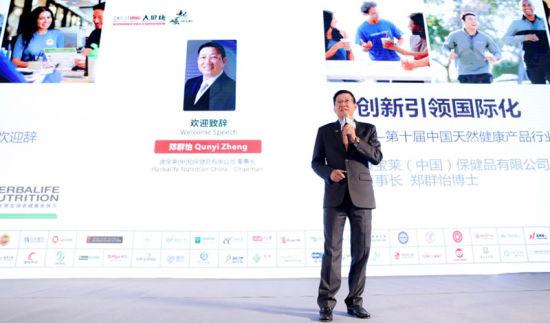 康宝莱中国区董事长郑群怡博士在CNIC会议上致欢迎辞/官方供图