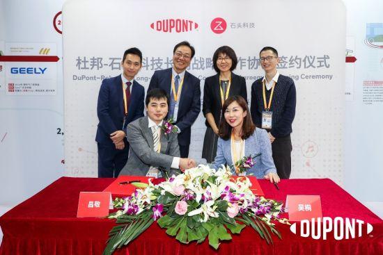 杜邦与石头科技签署战略合作协议
