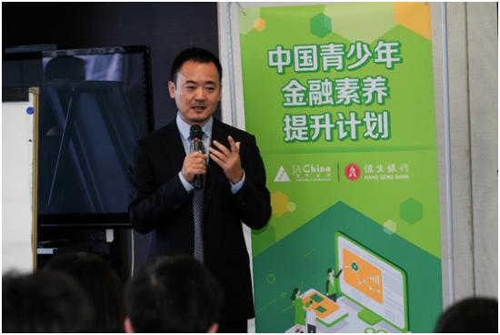 恒生银行(中国)副董事长兼行长宋跃升寄语青少年,诚信是首要的金融素养