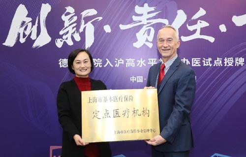 青浦区医保事务中心主任冯建珍授牌给上海德达医院首席执行官David Hoidal