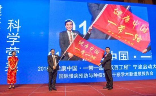 """在宁波站的启动仪式上,""""健康中国・一带一路・双百工程""""组委会主任罗正年(中)向宁波站主任朱正付颁发了任命书并授旗。"""