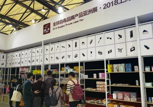 """优质产品汇集""""全球自有品牌产品亚洲展"""""""